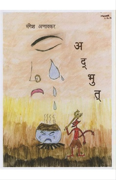 Adbhut Ani Itar Katha