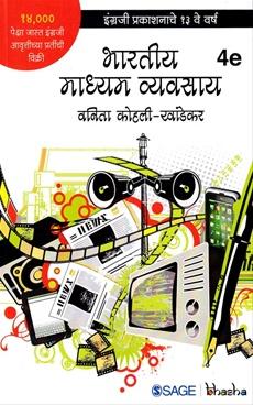 भारतीय माध्यम व्यवसाय