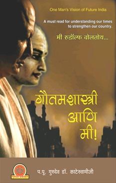 Goutamshastri Ani Mi