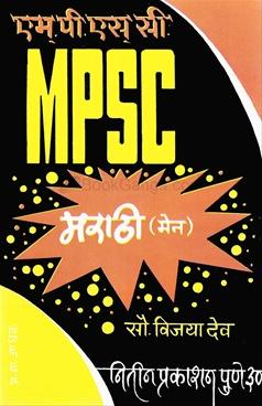 M. P. S. C Marathi Main