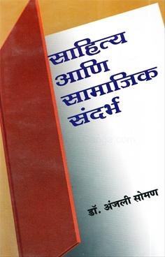Sahity Ani Samajik Sandarbh