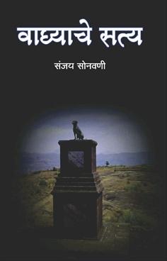 Waghyache Satya...