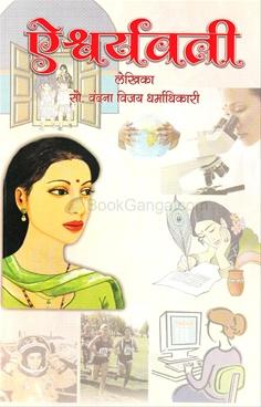 Aishvaryavati