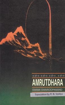 Amrutdhara ( English )
