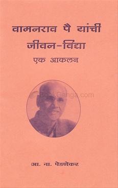 Wamanrao Pai Yanchi Jivanvidya