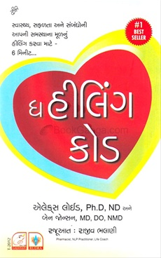 The Healing Code ( Gujarati )