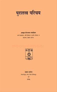 Puratattva Parichay ( Marathi )