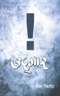 उद्गार