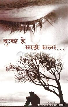 Dukh He Maze Mala