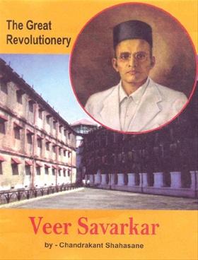 The Great Revolutionery Veer Savarkar