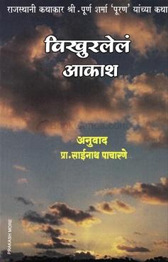 Vikhuralela Akash