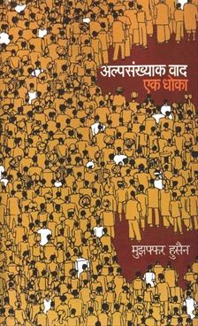 Alpasankhyaka Vad : Ek Dhoka