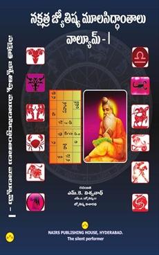 Nakshatra Jyothsha Moola Siddhanthalu Vol - I (Telgu)