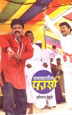 Tamashatil Pharsa