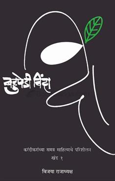 Bahupedi Vinda Khand 1