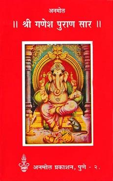 Shri Ganesh Puran Sar
