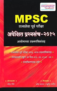 MPSC Rajyaseva Purva Pariksha (अपेक्षित प्रश्नसंच - २०१५)