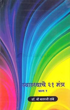 Swasthyache 21 Mantra Bhag 1