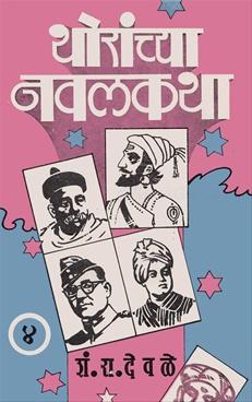 Thoranchya Navalkatha Bhag 4