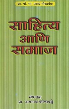 Sahitya Ani Samaj