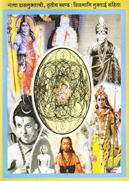 Gatha Dasmuktachi, Trurtiy Khanda : Shivnathi Mukataai Sanhita
