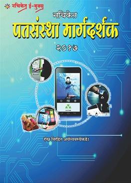 Patasanstha Margadarshak 2017