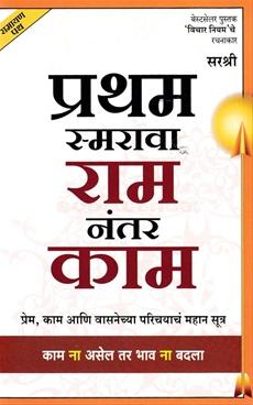 Pratham Smarava Ram Nantar Kam