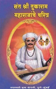 Sant Shri Tukaram Maharajanche Charitra