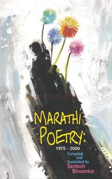 Marathi Poetry 1975-2000