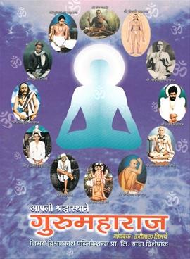Gurumaharaj ( Visheshank 2005)