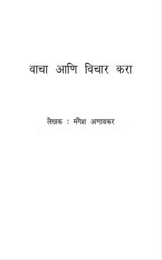 Vacha Ani Vichar Kara