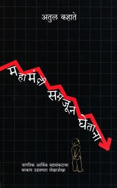 Mahamandi Samajun Ghetana