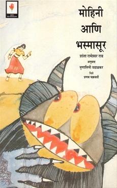 Mohini Ani BHasmasur