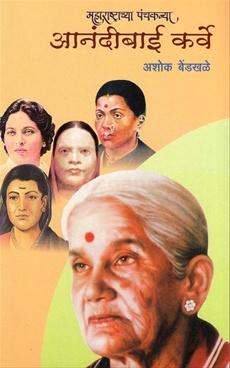 Maharashtrachya Panchakanya Anandibai Karve