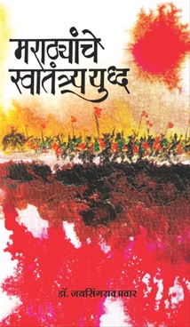 Marathyanche Swatantrya Yuddha