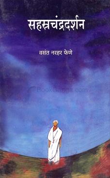 Sahastrachandradarshan
