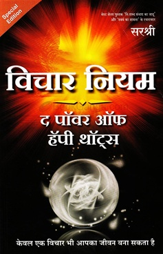 Vichar Niyam ( Hindi)