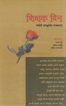 Shikshak Din