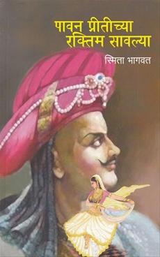 Pawan Pritichya Raktim Sawaly