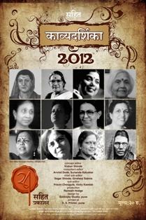 Sahit Kavyadarshika 2012
