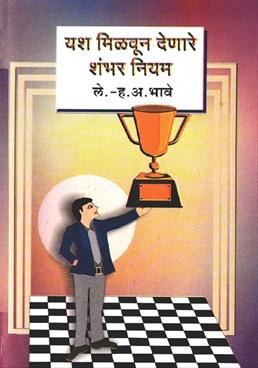 Yash Milvun Denare Shambhar Niyam