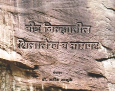 Beed Jilhyatil Shilalekh V Tamrapat