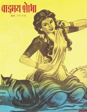 वाङ्मय शोभा ( जून १९५६ )