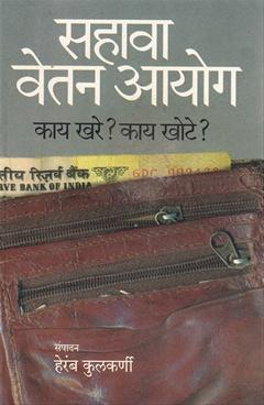 Sahava Vetan Aayog Kaay Khare? Kaay Khote