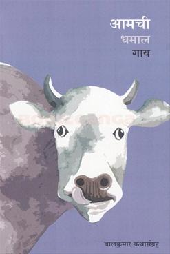 आमची धमाल गाय