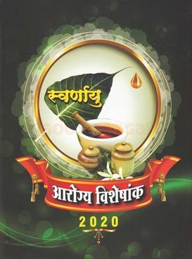 Swarnayu Arogya Visheshank 2020