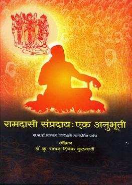 Ramdasi Sampraday : Ek Anubhuti