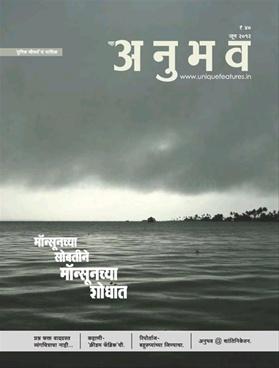 Mahaanubhav ( June 2012 )