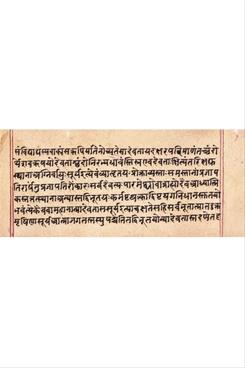 Sanskrit Tippani