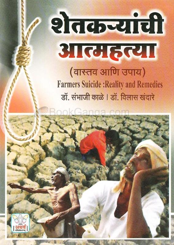 शेतकऱ्यांची आत्महत्या